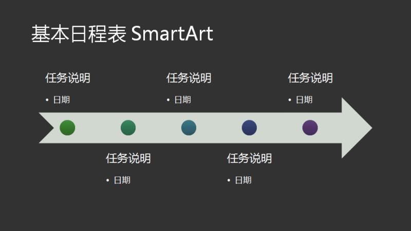 基本日程表 SmartArt(深灰色上采用白色),宽屏
