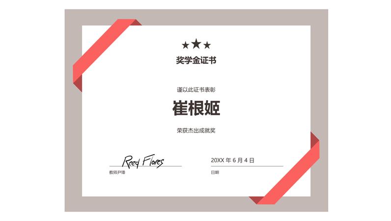 奖学金证书(正式的蓝色边框)