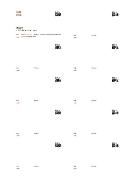 名片,包含徽标且文本左对齐的水平布局