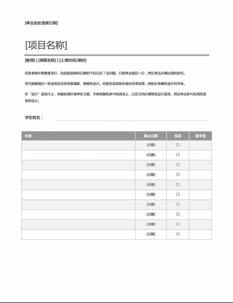 任务分配工作表