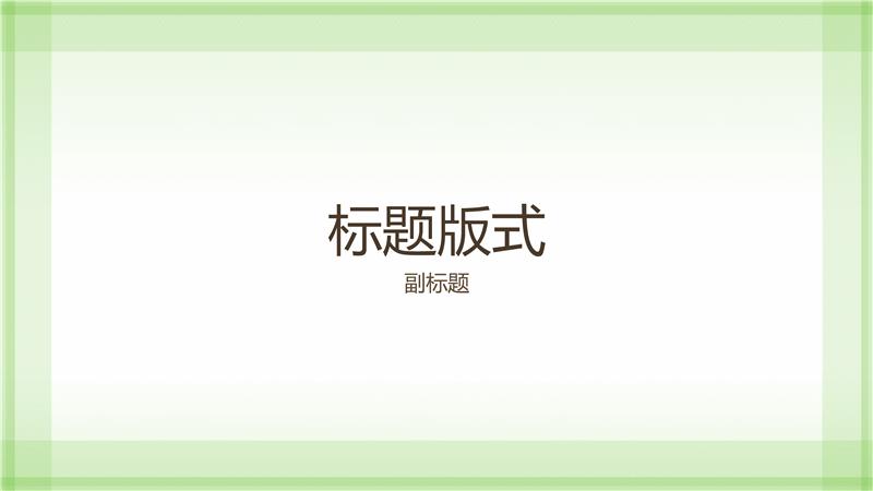 浅绿色边框设计演示文稿(宽屏)
