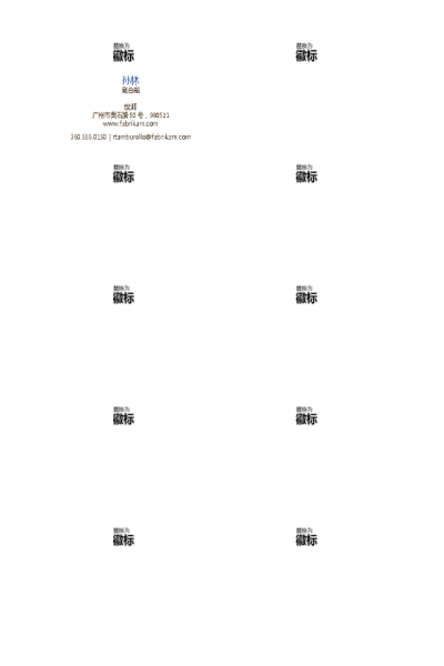 名片,含徽标的水平版式,姓名首字母大写