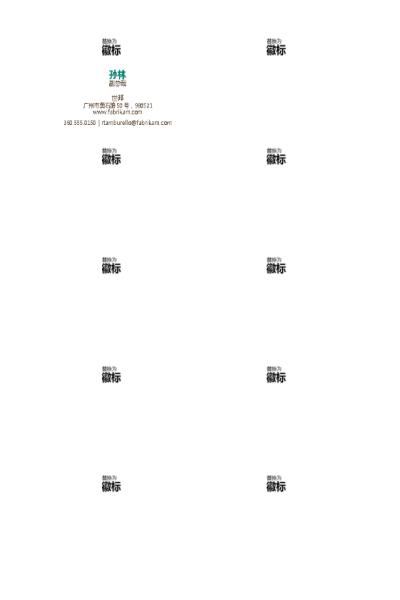 名片,含徽标的水平版式,姓名为大写