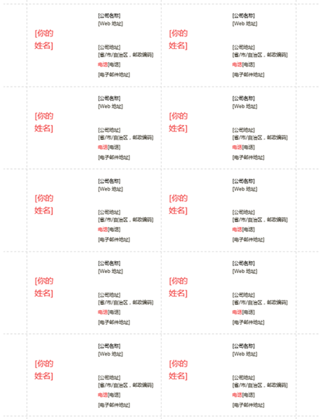 名片(红色设计,10 张/页)