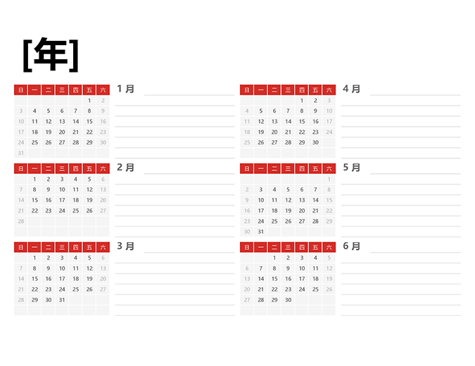 任意年份的日历