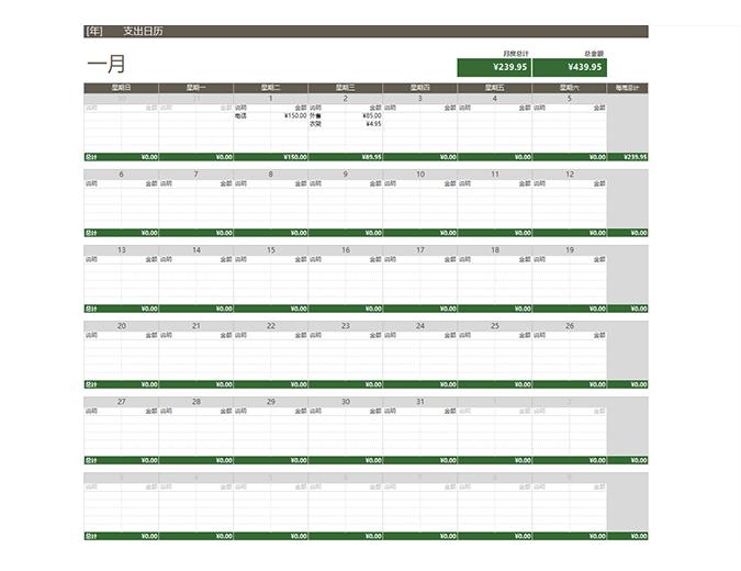 任意年费消费日历