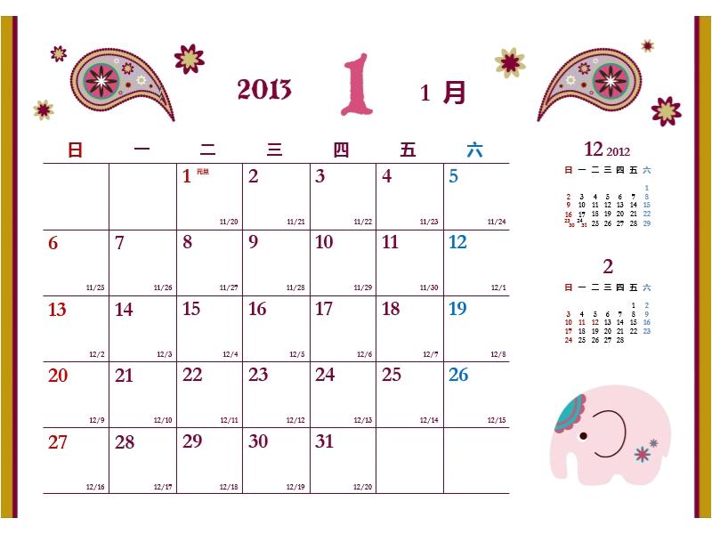 2013 亚洲日历 (农历 - 带可爱图像)