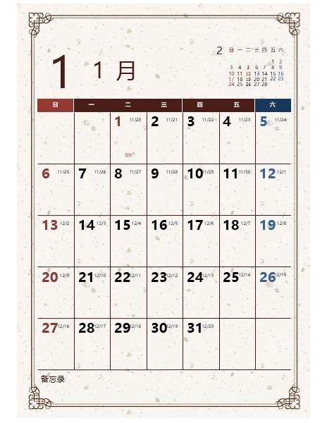 2013 经典日历 (农历 - 宣纸背景)