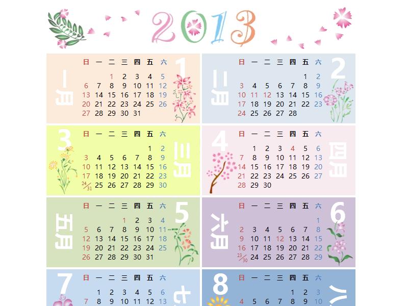 2013 花朵日历