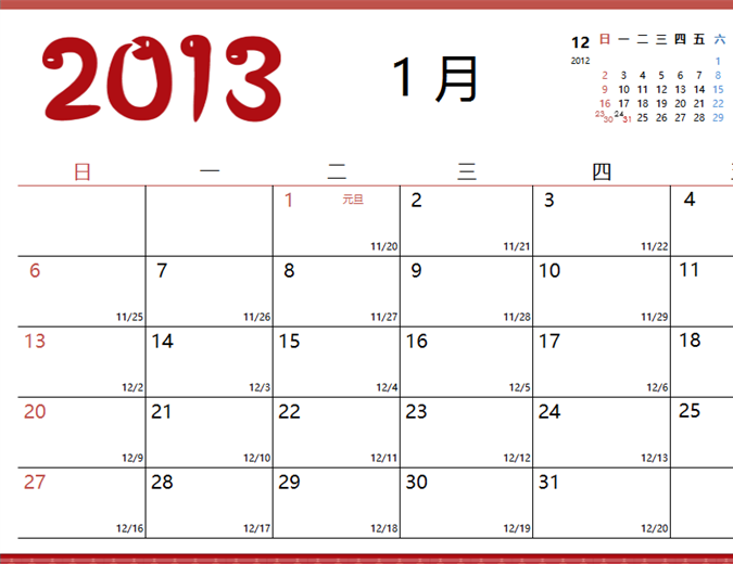 2013 月历(农历 - 蛇年)