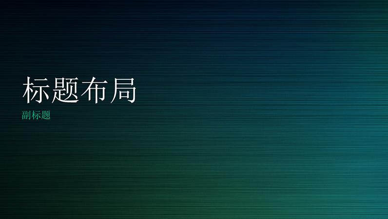 绿色拉丝金属演示文稿(宽屏)