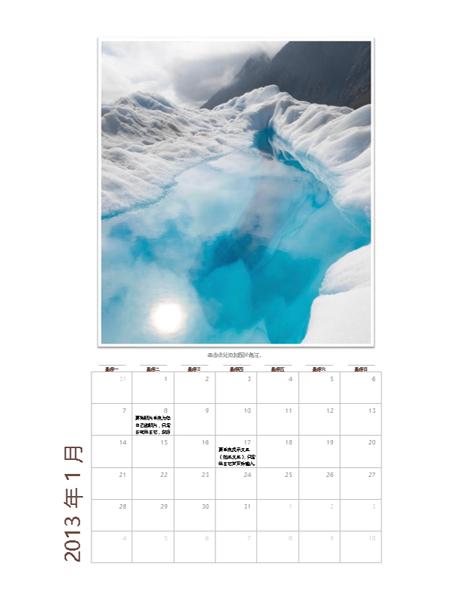 2013 年照片月历(星期一到星期日)