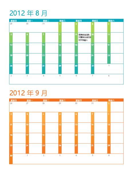 教学日历(星期一到星期日)