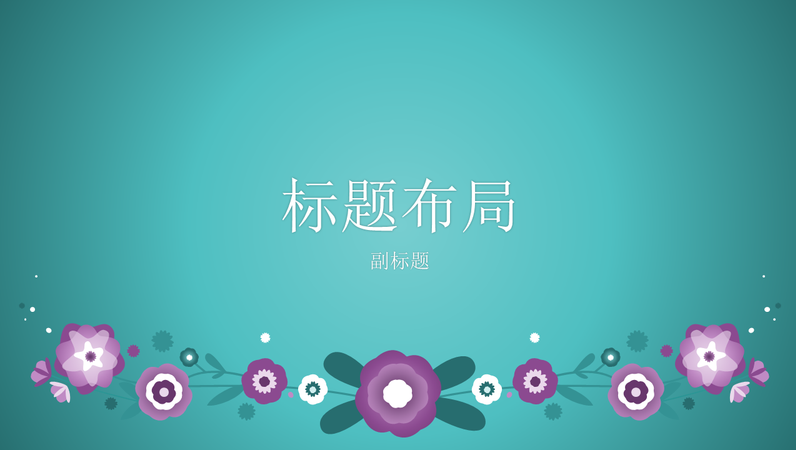 蓝底上的紫色花朵(宽屏)