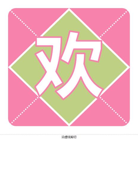 """""""欢迎女婴""""横幅(粉色,紫色,绿色)"""