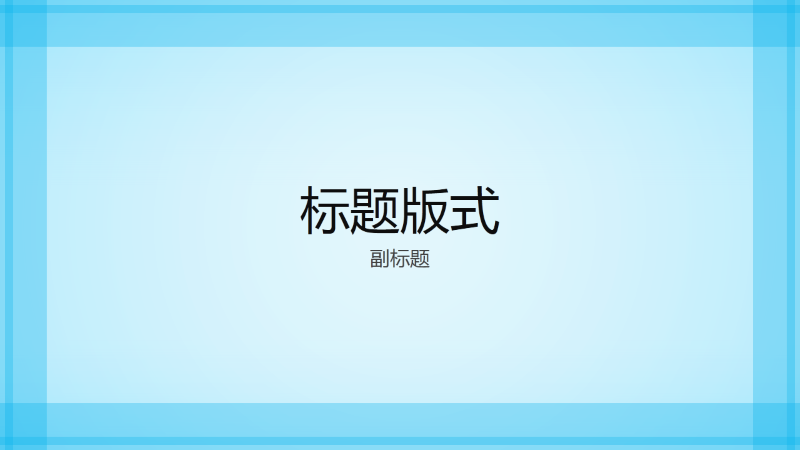 浅蓝色边框设计演示文稿(宽屏)