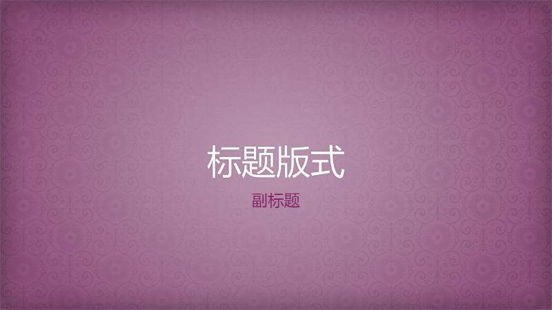粉花织锦设计演示文稿(宽屏)