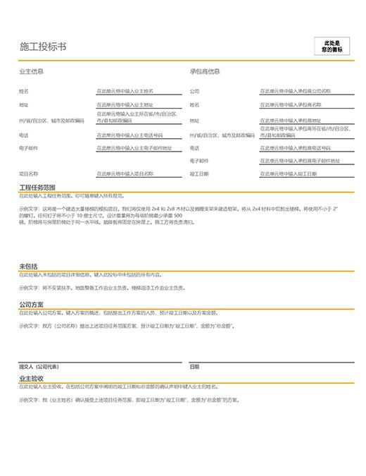工程投标表单