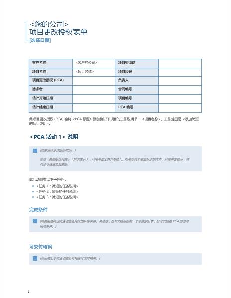项目更改授权表单