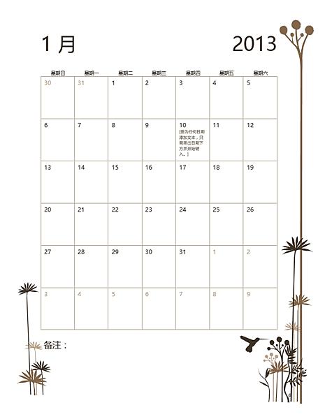 2013 年日历(包含 12 个月,星期一至星期日)