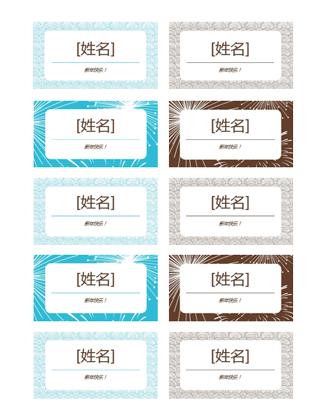 新年聚会座位卡(适用于 Avery 5371)