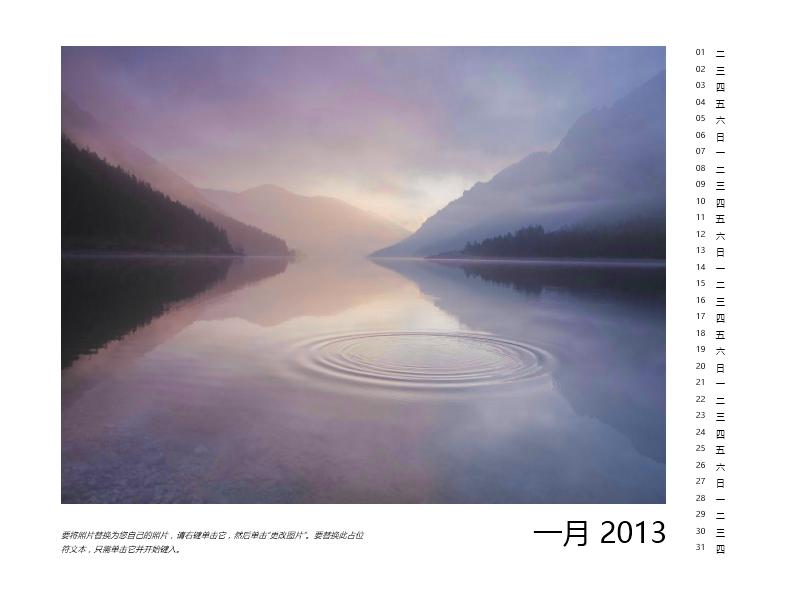 2013 年 12 个月照片日历