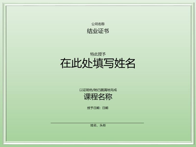 课程结业证书