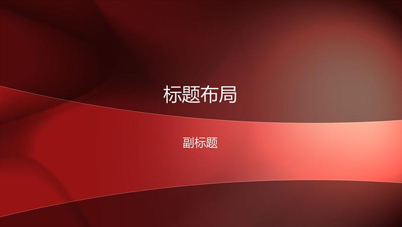 深红色风景设计幻灯片
