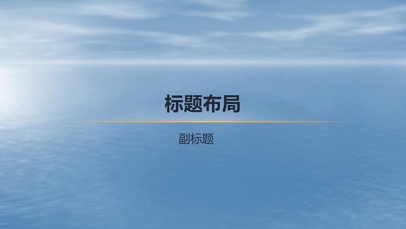 大海设计模板