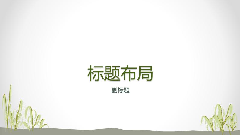 海滨设计幻灯片