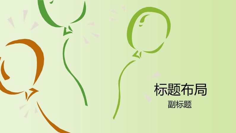气球设计幻灯片