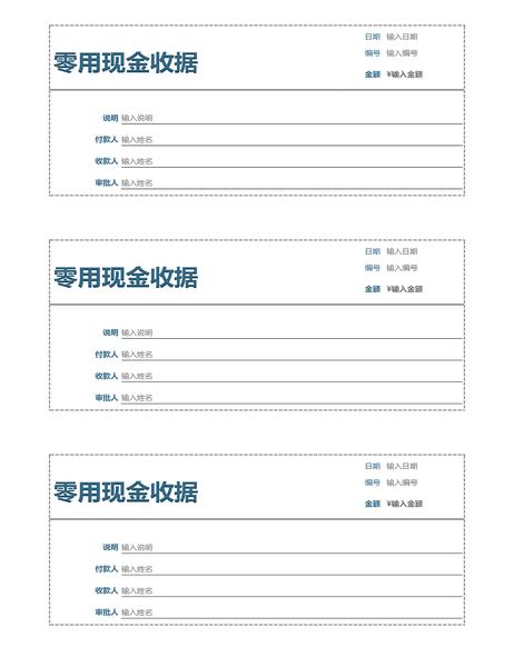 零用现金收据(每页 3 张)