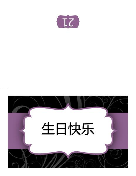 生日贺卡(紫色条带设计)