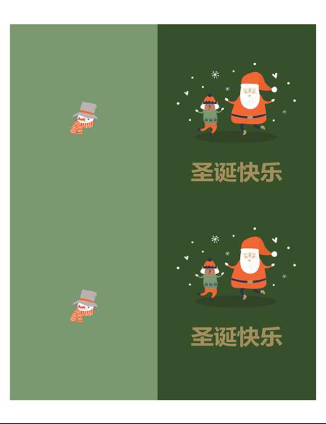 圣诞贺卡(圣诞主题设计,每页 2 张,用于 Avery 纸)