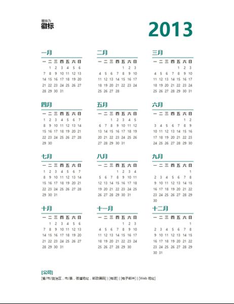2013 年历(周一至周日格式)