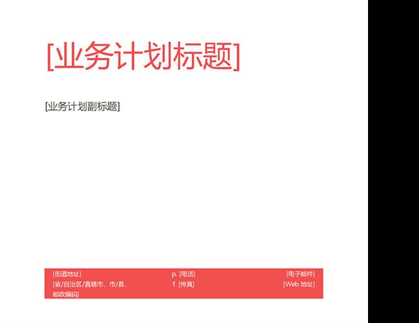 业务计划(红色设计)