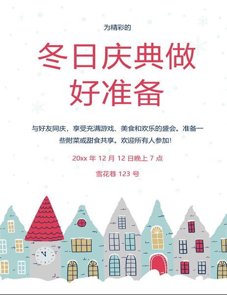 冬季聚会传单
