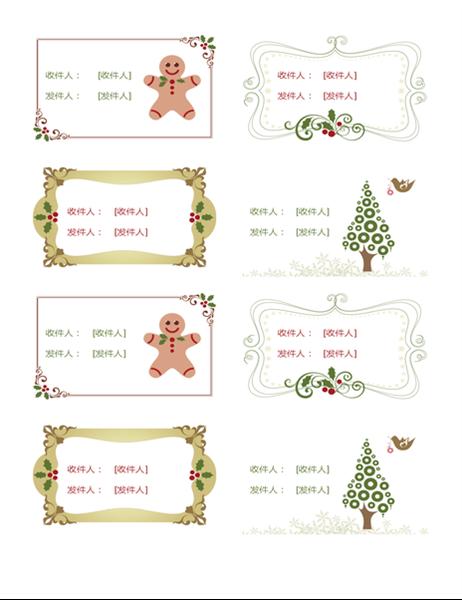 礼品标签(复古节日设计,每页 8 张)