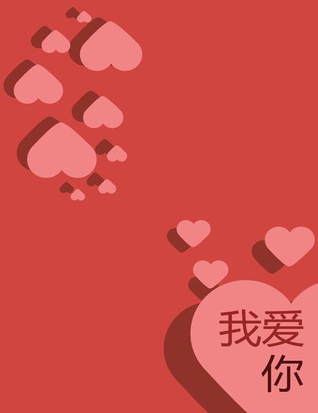 我爱你卡片(四折)