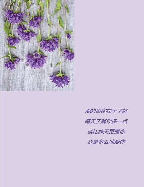 诗歌情人节卡片(四折)