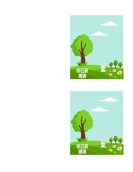 新春派对邀请函(每页 2 张,使用 Avery 5315 及类似型号)