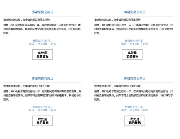 职位停止招聘时,发送给求职者的明信片(每页 4 张)