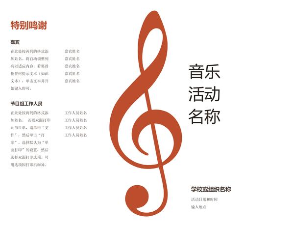 音乐节目单