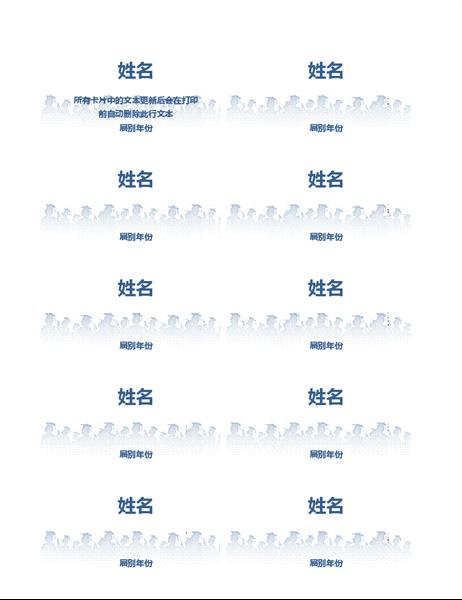 毕业名片(每页 10 张)