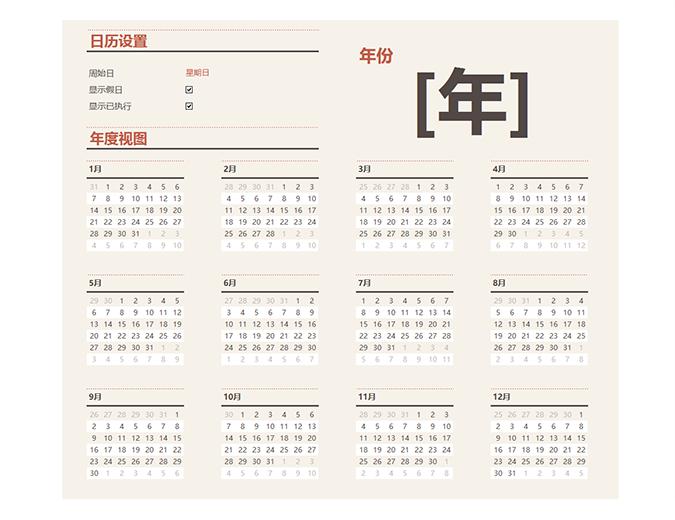 任意年份的日历(含假日)