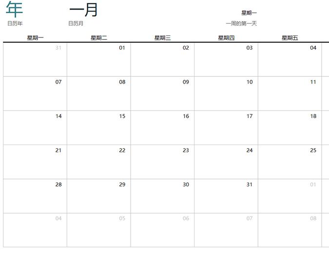 任意年份的单月月历