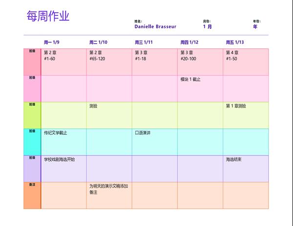 每周工作分配表(彩色)