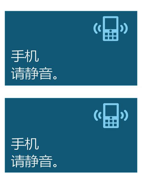 禁止使用手机标志