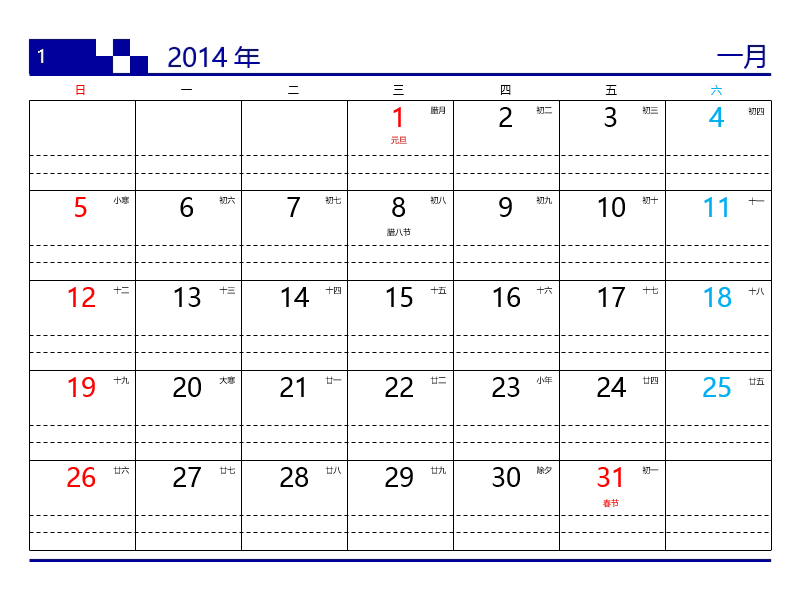 2014 年简单月历