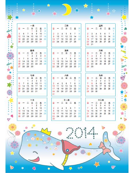 2014 年儿童年历